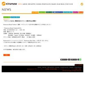 Kiramune Music Festival 2015 1日目