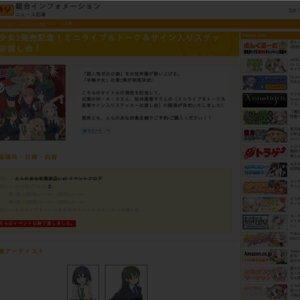 「半熟少女2」CD発売記念イベント  とらのあな1部
