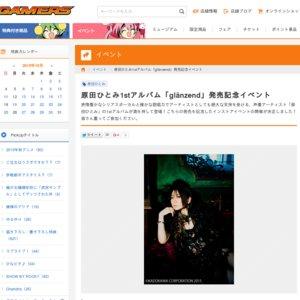 原田ひとみ1stアルバム「glänzend」発売記念イベント (ゲーマーズなんば店)