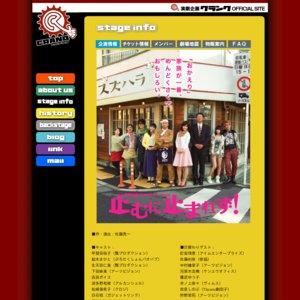 演劇企画CRANQ『絢爛とか爛漫とか』~モダンボーイ版~ 1月31日