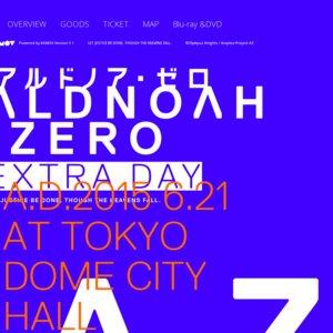 ALDNOAH.ZERO EXTRA DAY side.A (昼公演)
