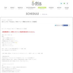 i☆Ris 8thシングル「Realize!」予約イベント【1部】