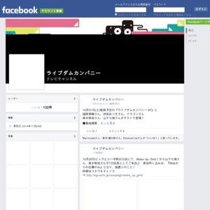 吉岡茉祐&田中美海のバレンタインカンパニー (二部)