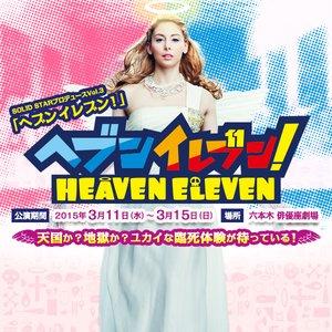 SOLID STARプロデュースVol.3「ヘブンイレブン!」(2日目・昼公演・AE有)