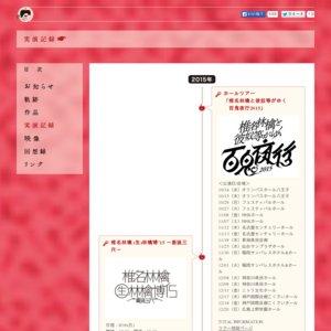 椎名林檎 (生)林檎博'08 ~10周年記念祭~ (1日目)