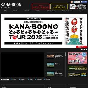 KANA-BOONのとぅるとぅるかむとぅるーTOUR 2015 ~夢のアリーナ編~ (日本武道館)
