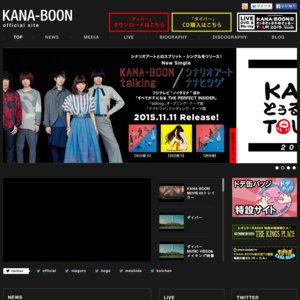 KANA-BOONのとぅるとぅるかむとぅるーTOUR 2015 ~全国とぅるとぅる編~ (東京)