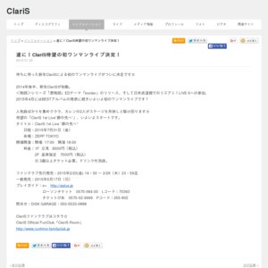 "ClariS 1st Live ""扉の先へ"""