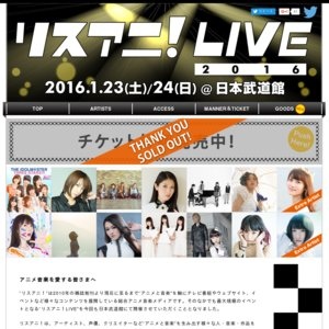 リスアニ!LIVE 2016 -SUNDAY STAGE-