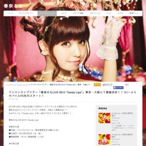 """春奈るなLIVE 2015 """"Candy Lips"""" 東京公演"""