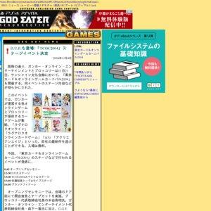 「東京カード&オンラインゲームカーニバル2004」DUPステージ