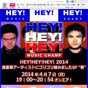 「HEY! HEY! HEY! MUSIC CHAMP」番組観覧 2005年10月27日