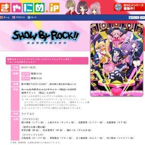 TVアニメ『SHOW BY ROCK!!』第1話ぷるぷる先行上映会だにゃん!