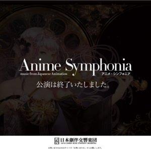 Anime Symphonia (アニメ・シンフォニア) 昼公演