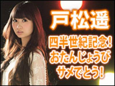 LAWSON presents 戸松遥 3rd Live Tour 2015 Welcome!Harukarisk*Land!!! 静岡公演