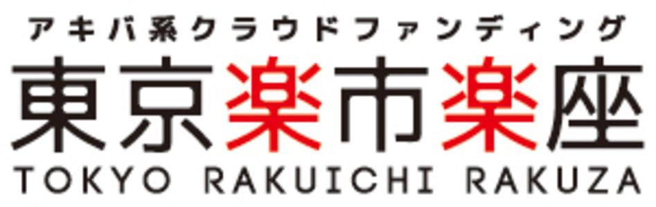 相澤春菜CD完成記念イベント