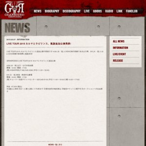 GRANRODEO LIVE TOUR 2015 カルマとラビリンス 新潟公演(追加公演)