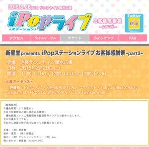 新星堂presents iPop ステーションライブpresents お客様感謝祭~part3~  【2部】