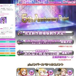 μ's Fan Meeting Tour 2015 ~あなたの街でラブライブ!~ 北海道公演~ 昼の部
