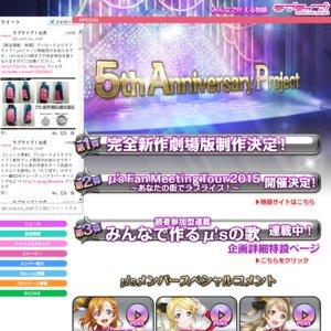 μ's Fan Meeting Tour 2015 ~あなたの街でラブライブ!~ 東京公演1日目 昼の部