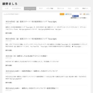 2nd single「vanilla sky」発売記念イベント 天王寺