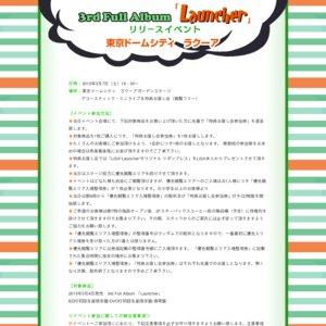 LiSA 3rd Full Album 「Launcher」 リリースイベント【東京】