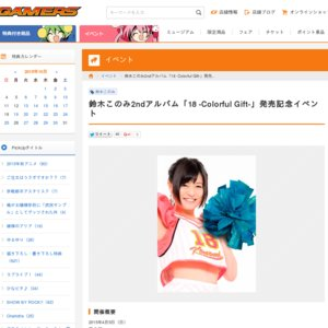 「18 -Colorful Gift-」発売記念イベント 【プレミアムライブ】 昼の部