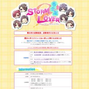 STORM LOVER 春恋嵐 夜公演