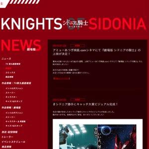 『劇場版 シドニアの騎士』 完成披露上映会
