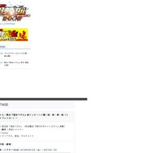 舞台『弱虫ペダル』箱根学園篇~野獣覚醒~ 東京 10/31