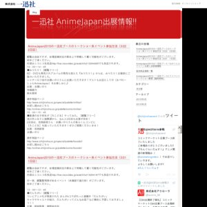 AnimeJapan 2015 2日目 一迅社ブース 『普通の女子校生が【ろこどる】やってみた。』 流川シティチャンネルAJ出張版Part2