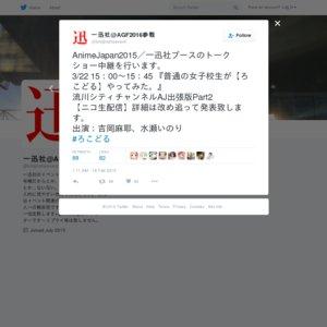 AnimeJapan 2015 2日目 一迅社ブース 『みりたり!』 おぺれーしょんAnimeJapan