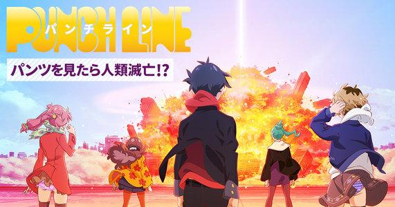 TVアニメ「パンチライン」先行上映会&トークショー