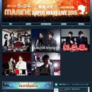 MARINE SUPER WAVE LIVE 2015【昼の部】