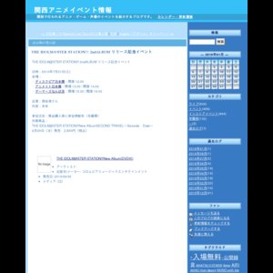 THE IDOLM@STER STATION!!! 2ndALBUM リリース記念イベント大阪(1回目)