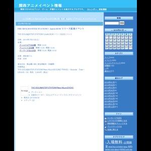 THE IDOLM@STER STATION!!! 2ndALBUM リリース記念イベント大阪(2回目)