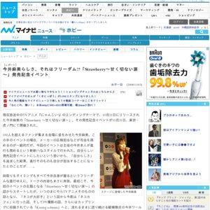 今井麻美2ndシングル「Strawberry~甘く切ない涙~」発売記念イベント 東京