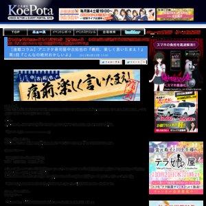大将presents 築地日本海アトレヴィ信濃町店 Last Operation ~MI・SE・JI・MA・I~