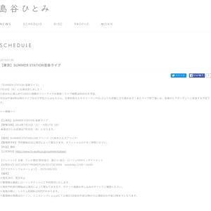 テレビ朝日・六本木ヒルズ夏祭り SUMMER STATION LIVE・島谷ひとみ