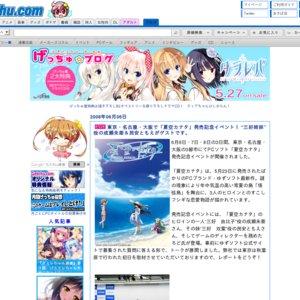 ゆずソフト「夏空カナタ」発売記念イベント 名古屋