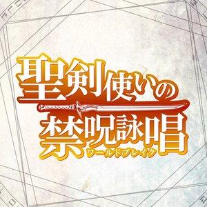 TVアニメ「聖剣使いの禁呪詠唱」亜鐘学園学園祭~We are the・夏~ (昼の部)