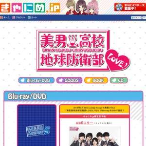 BD&DVD第1巻発売記念イベント 美男高校地球防衛部LOVE!EVENT! ~愛の浴衣大宴会~(1回目)
