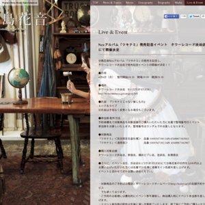 Newアルバム「ツキナミ」発売記念イベント『ツキナミじゃない催しもの』