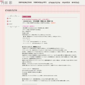 内田彩 1stソロライブ「アップルミント~Baby,Are you ready to go?〜」2日目