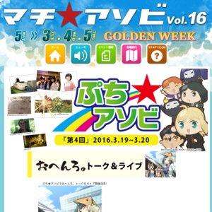 ぷち★アソビ vol.3 TEAM   OHENRO。トーク&ライブ