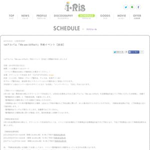 1stアルバム「We are i☆Ris!!!」予約イベント【渋谷】