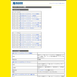 「アニメコンテンツエキスポ2012」内「ワンリルキス」トークショー