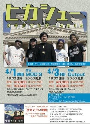 ヒカシュー沖縄ツアー2015 北谷