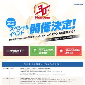 Newtype 30周年スペシャルイベント Newtype presents アイドル×アニソン=∞フェス!