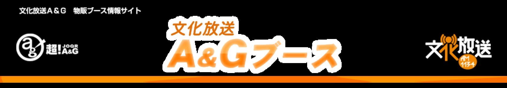 AnimeJapan 2015 2日目 文化放送A&Gブース 『A&G NEXT GENERATION LadyGo!!』お渡し会(小松回)